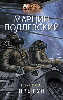 Марцин Подлевский - Глубина: Прыгун