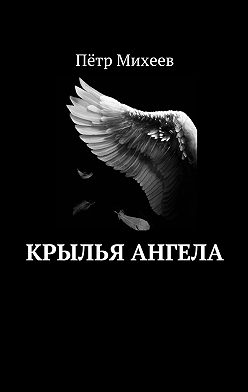 Пётр Михеев - Крылья ангела