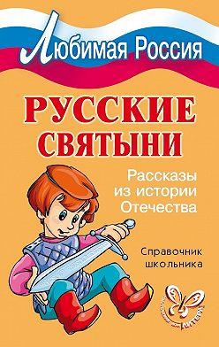 Ирина Синова - Русские святыни. Рассказы из истории Отечества