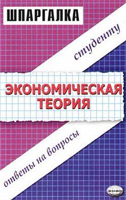 Динара Тактомысова - Экономическая теория. Шпаргалка