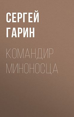 Сергей Гарин - Командир миноносца