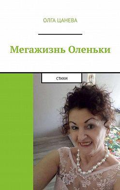 Олга Цанева - Мегажизнь Оленьки. Стихи