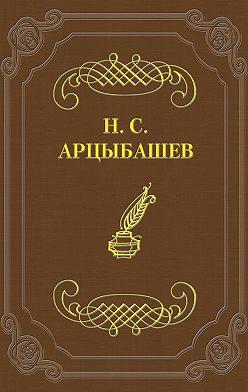 Николай Арцыбашев - Первый и последний ответ на псевдокритику