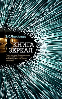 Э. Чировици - Книга зеркал