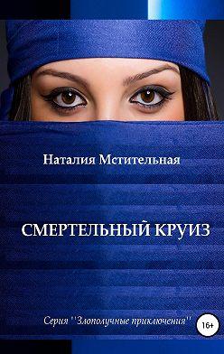 Наталия Мстительная - Смертельный круиз