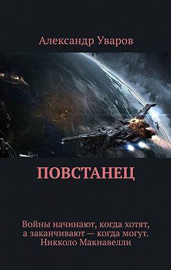 Александр Уваров - Повстанец