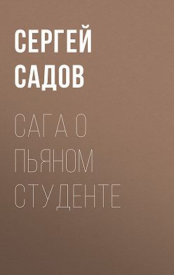 Сергей Садов - Сага о пьяном студенте