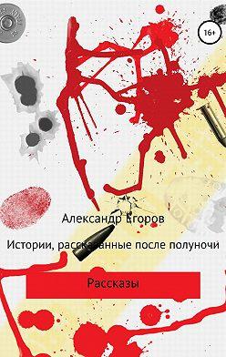 Александр Егоров - Истории, рассказанные после полуночи