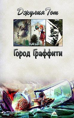 Джулия Тот - Город граффити