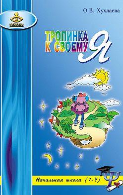 Ольга Хухлаева - Тропинка к своему Я. Уроки психологии в начальной школе (1–4)