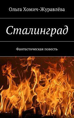 Ольга Хомич-Журавлёва - Сталинград