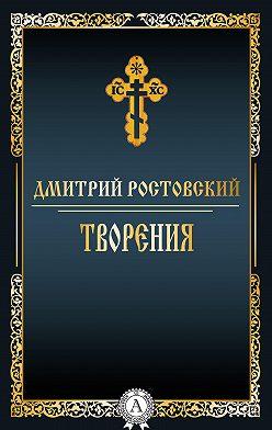 Дмитрий Ростовский - Творения