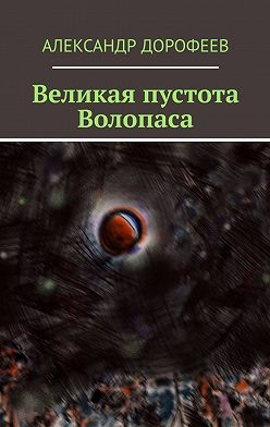 Александр Дорофеев - Великая пустота Волопаса