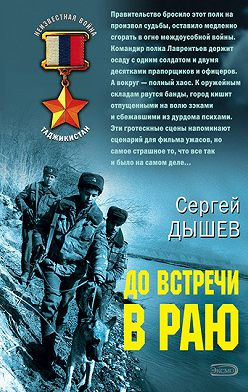 Сергей Дышев - До встречи в раю