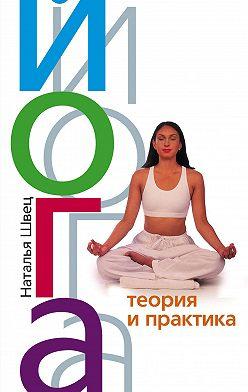 Наталья Швец - Йога. Теория и практика