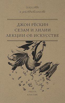 Джон Рёскин - Сезам и Лилии. Лекции об искусстве