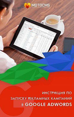 Редакторский MotoCMS - Инструкция по запуску рекламных кампаний в Google Adwords