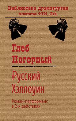 Глеб Нагорный - Русский Хэллоуин