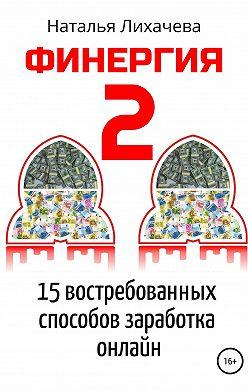 Наталья Лихачева - Финергия-2. 15 востребованных способов заработка онлайн