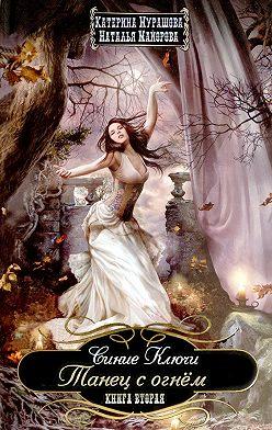 Екатерина Мурашова - Танец с огнем