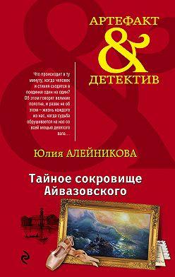 Юлия Алейникова - Тайное сокровище Айвазовского