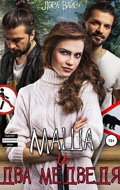 Лора Вайс - Маша и два медведя