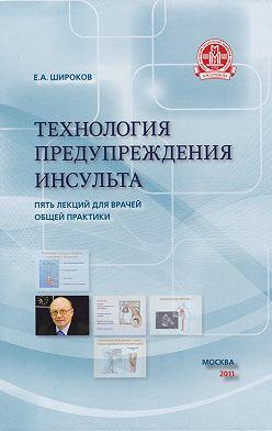 Евгений Широков - Технология предупреждения инсульта. Пять лекций для врачей общей практики