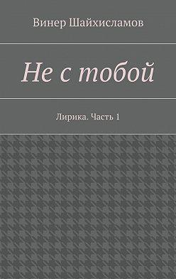 Винер Шайхисламов - Нестобой