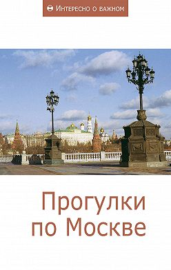 Сборник статей - Прогулки по Москве
