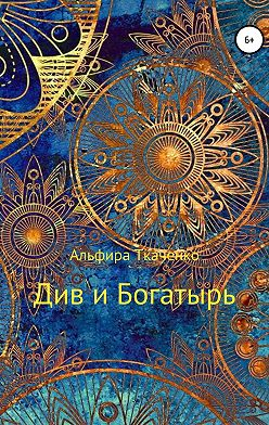 Альфира Ткаченко - Див и Богатырь. Татарская сказка