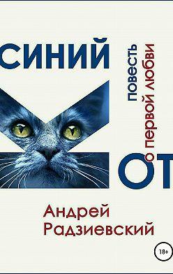 Андрей Радзиевский - Синий кот. Повесть о первой любви
