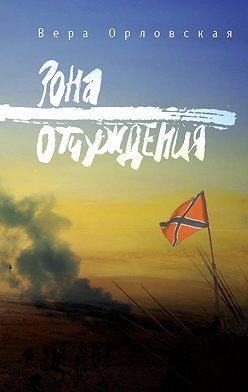 Вера Орловская - Зона отчуждения