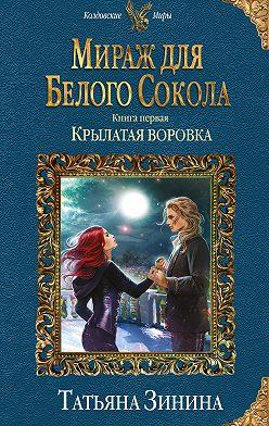 Татьяна Зинина - Крылатая воровка