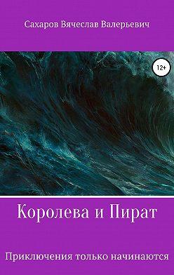 Вячеслав Сахаров - Королева и Пират