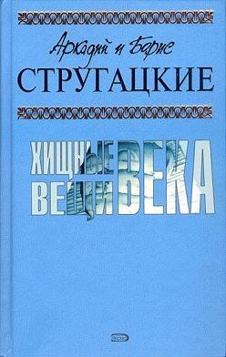 Аркадий и Борис Стругацкие - Глубокий поиск