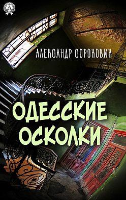 Александр Сороковик - Одесские осколки