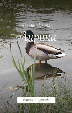 Леонид Черняк - Лирика. Стихи оприроде