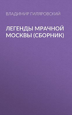 Владимир Гиляровский - Легенды мрачной Москвы (сборник)