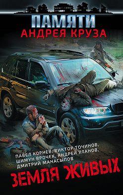 Роман Глушков - Земля живых (сборник)