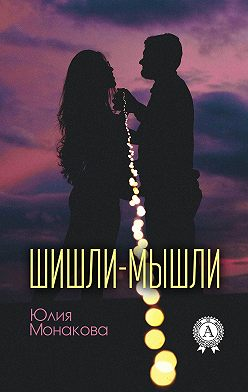 Юлия Монакова - Шишли-мышли