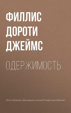 Филлис Дороти Джеймс - Одержимость