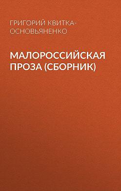 Григорий Квитка-Основьяненко - Малороссийская проза (сборник)
