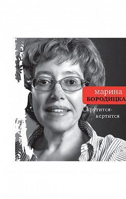 Марина Бородицкая - Крутится-вертится (сборник)