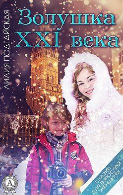 Лилия Подгайская - Золушка XXI века