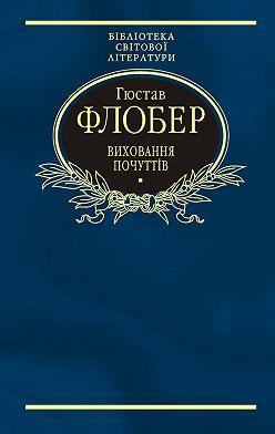 Гюстав Флобер - Виховання почуттів