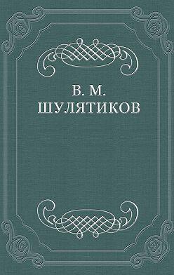Владимир Шулятиков - Душевная драма Некрасова