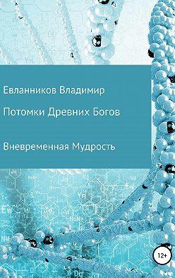 Владимир Евланников - Потомки Древних Богов