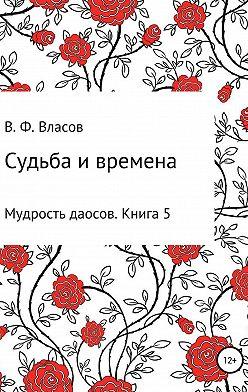 Владимир Власов - Судьба и времена