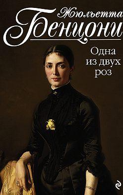 Жюльетта Бенцони - Одна из двух роз
