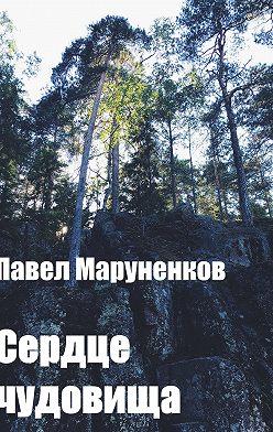 Павел Маруненков - Сердце чудовища